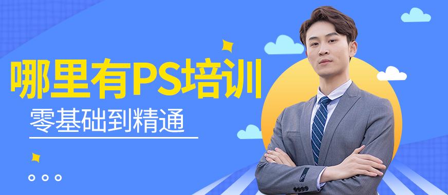 广州哪里有PS精修培训班 - 美迪教育