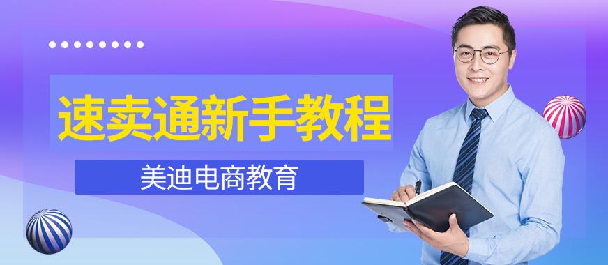 广州白云区速卖通新手教程 - 美迪教育