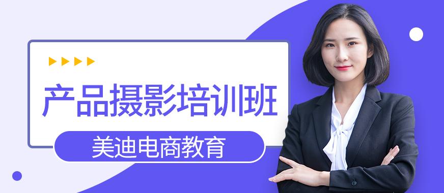 深圳龙岗区产品摄影培训班 - 美迪教育