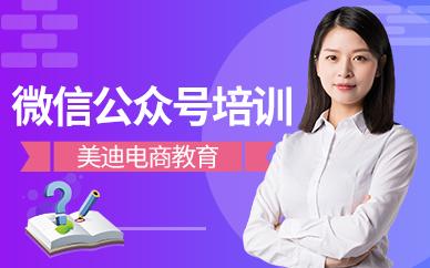 深圳微信公众号运营线上培训班