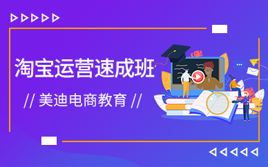 广州白云区淘宝运营速成班