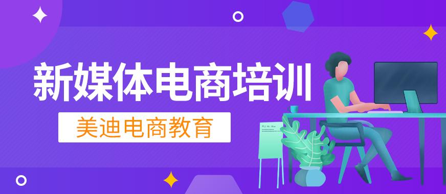 佛山新媒体运营电商培训班 - 美迪教育