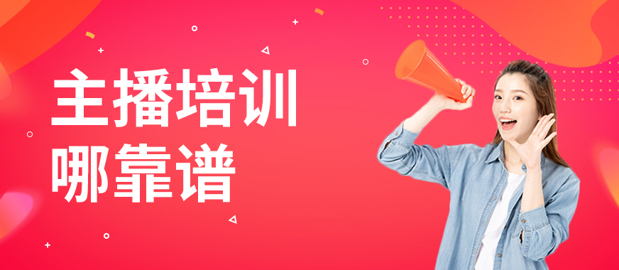 深圳主播培训哪家靠谱 - 美迪教育