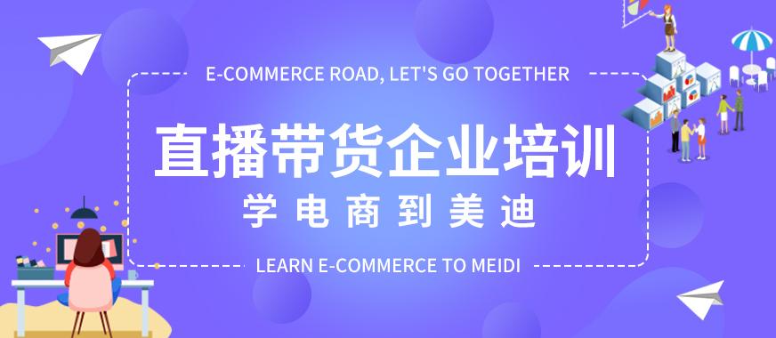 广州白云区直播带货企业培训班 - 美迪教育
