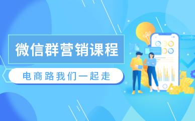 东莞微信群营销网课程