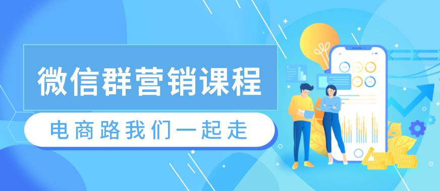 东莞微信群营销网课程 - 美迪教育