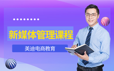 深圳龙岗区新媒体运营管理课程