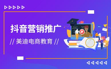 中山抖音营销推广培训班