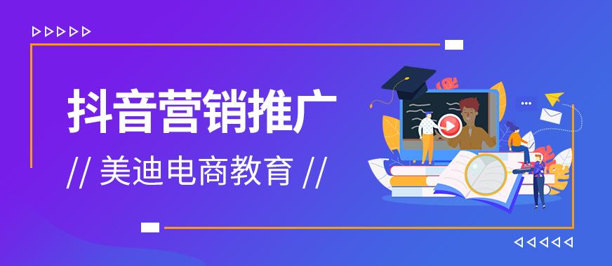 中山抖音营销推广培训班 - 美迪教育