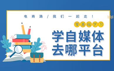 深圳自媒体学习平台哪个好