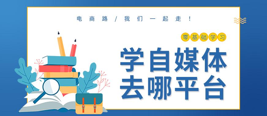 深圳自媒体学习平台哪个好 - 美迪教育