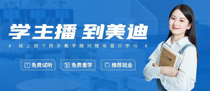 东莞网络主播运营培训班 - 美迪教育