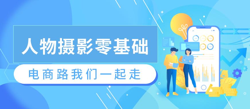 广州人物摄影零基础课程 - 美迪教育