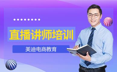 深圳龙岗区直播带货讲师培训班