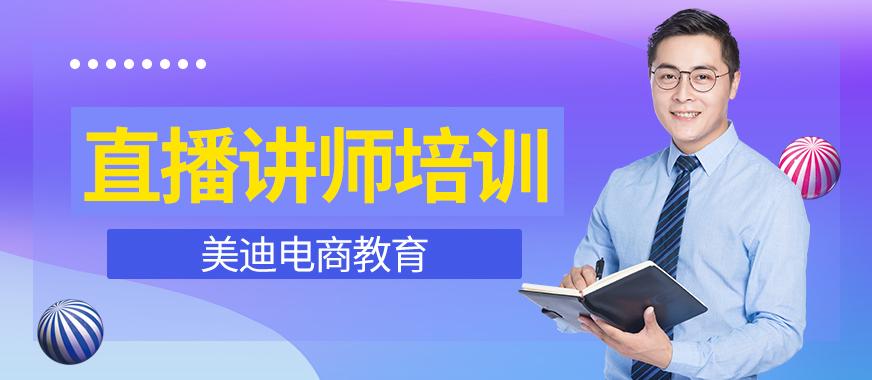 深圳龙岗区直播带货讲师培训班 - 美迪教育