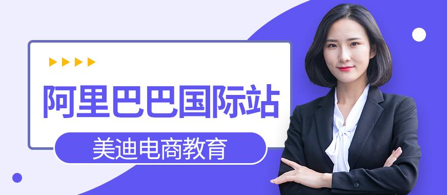 广州阿里巴巴国际站运营培训班 - 美迪教育