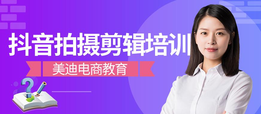 东莞抖音拍摄技巧剪辑培训班 - 美迪教育