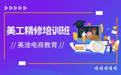 东莞PS设计美工精修培训班