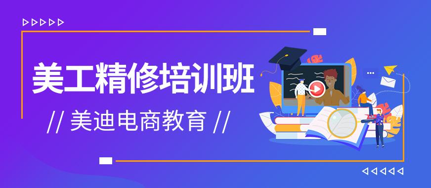 东莞PS设计美工精修培训班 - 美迪教育