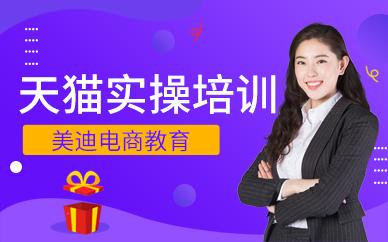 深圳龙岗区天猫实操培训班