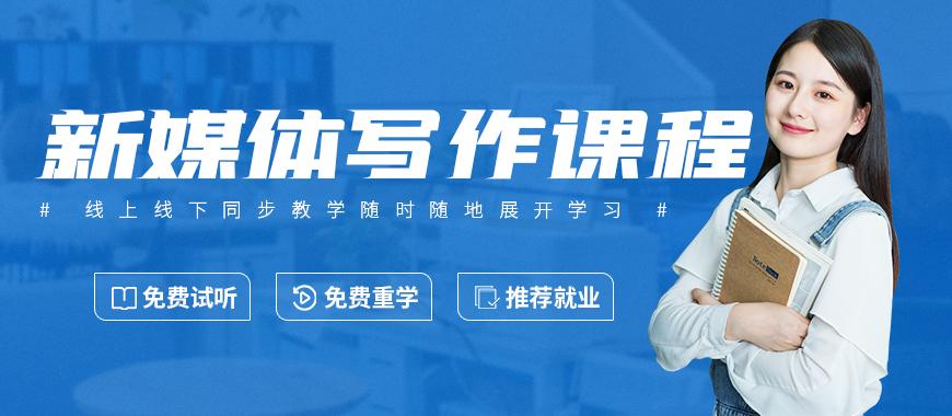 东莞有没有新媒体写作课程 - 美迪教育