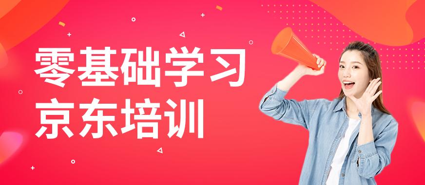广州白云区零基础学京东培训班 - 美迪教育