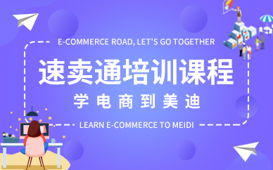 深圳龙岗区速卖通培训课程视频