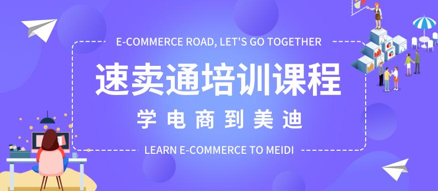 深圳龙岗区速卖通培训课程视频 - 美迪教育