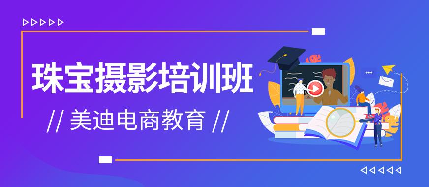 广州白云区珠宝摄影培训课程 - 美迪教育