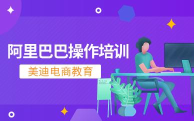 佛山阿里巴巴操作技能培训班