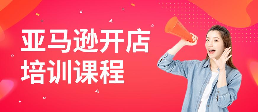 深圳有没有学习亚马逊开店的培训课程 - 美迪教育