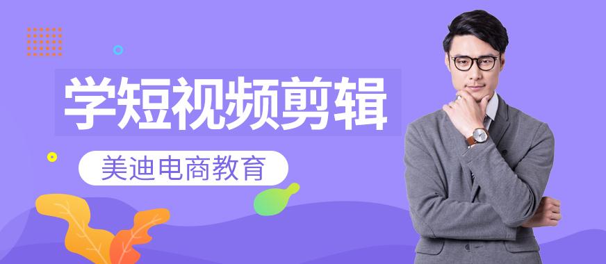 广州哪里有学短视频剪辑 - 美迪教育