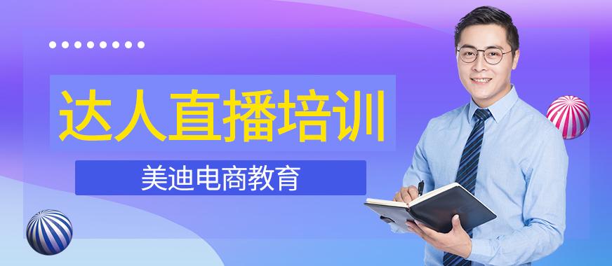 深圳龙岗区达人直播培训课程 - 美迪教育