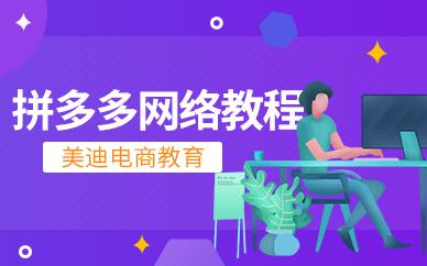 中山拼多多网络教程课