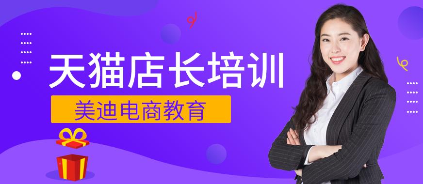 东莞淘宝天猫店长培训班 - 美迪教育