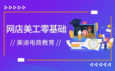 深圳网店美工零基础培训班