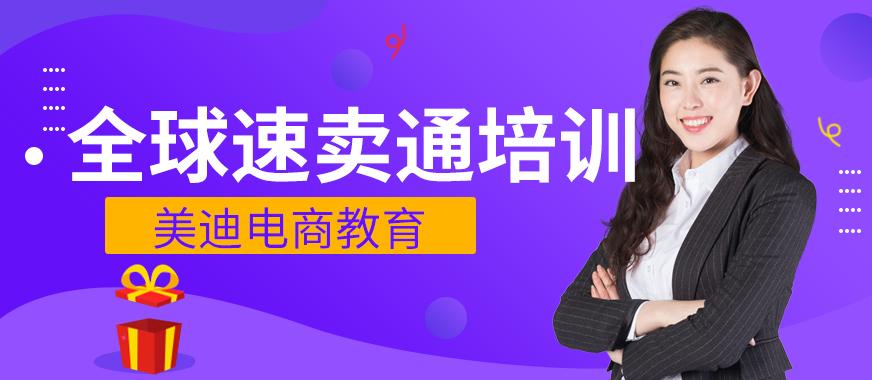 中山全球速卖通培训课程 - 美迪教育