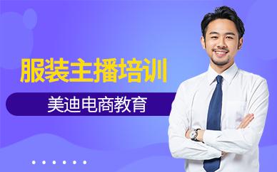 深圳龙岗区服装主播培训班