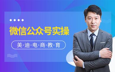 中山微信公众号运营实操速成班