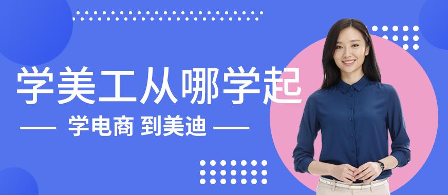 东莞想学美工从哪里学起 - 美迪教育