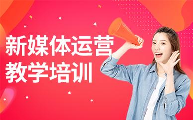 广州新媒体运营教学培训