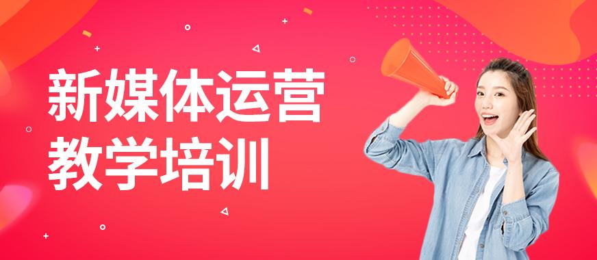 广州新媒体运营教学培训 - 美迪教育