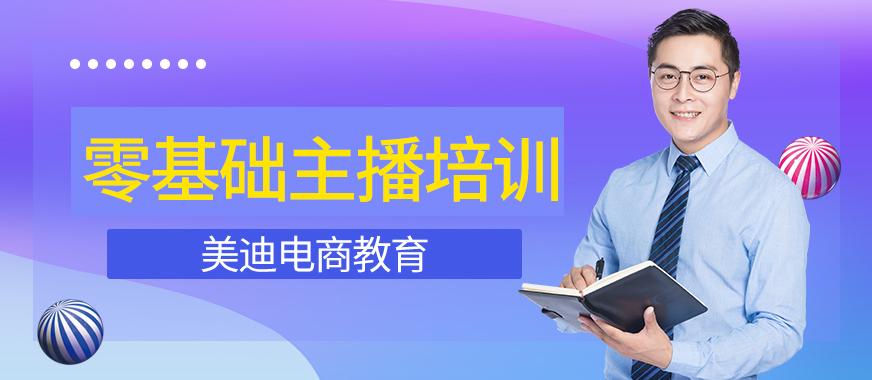 东莞零基础主播培训课 - 美迪教育
