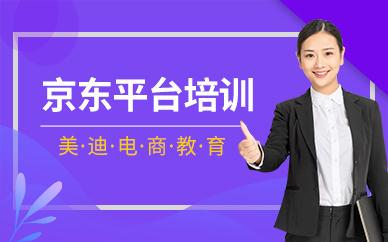 深圳京东平台运营推广培训班