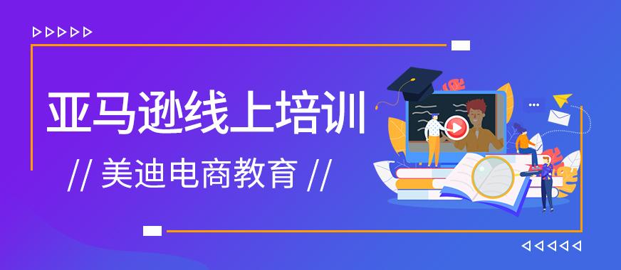 广州天河区亚马逊运营线上培训课程 - 美迪教育