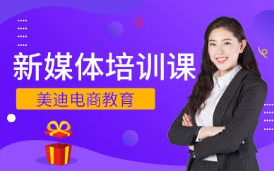 深圳哪个新媒体运营培训课比较好