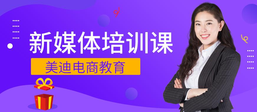 深圳哪个新媒体运营培训课比较好 - 美迪教育