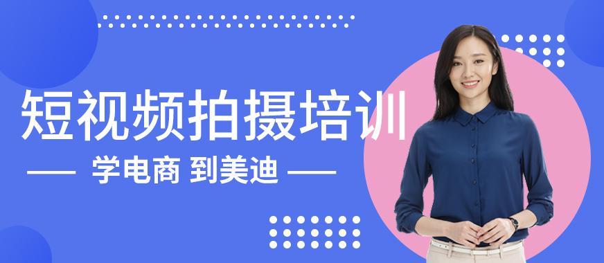 东莞产品短视频拍摄培训班 - 美迪教育