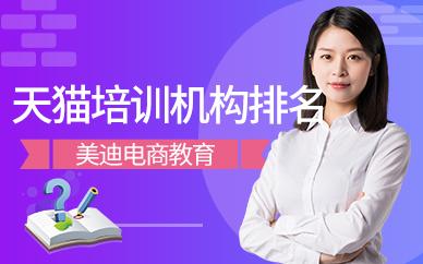 广州天猫培训机构排名哪个好