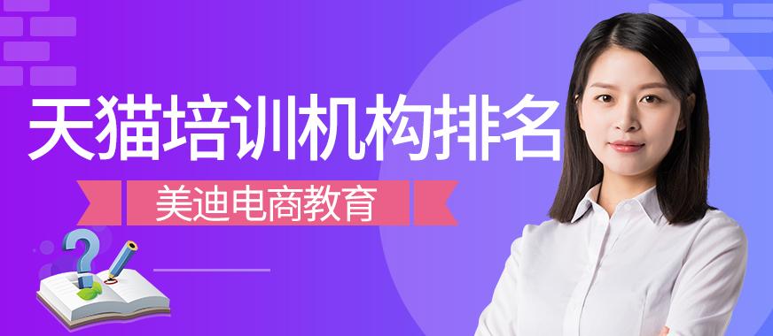 广州天猫培训机构排名哪个好 - 美迪教育